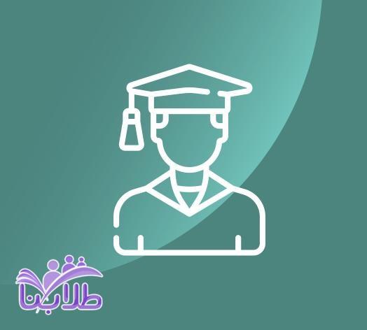 المرحله الجامعيه