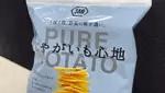 商標登録insideNews: 「道産ブランドイモをポテチに 湖池屋、3種を全国発売 | 北海道新聞 電子版