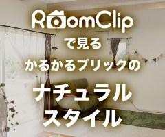 RoomClipで見る。かるかるブリックのナチュラルスタイル