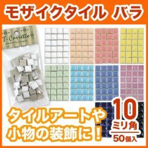 モザイクタイル 10mm角 レギュラーカラー バラ石 50個入