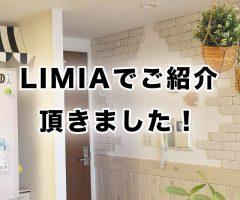 LIMIAでご紹介頂きました!