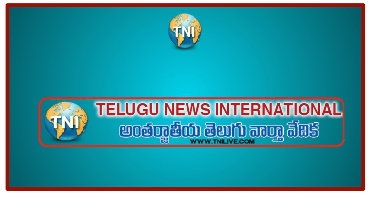 TNILIVE- Telugu News International - Global NRI NRT News Portal