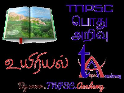Biology Tamil