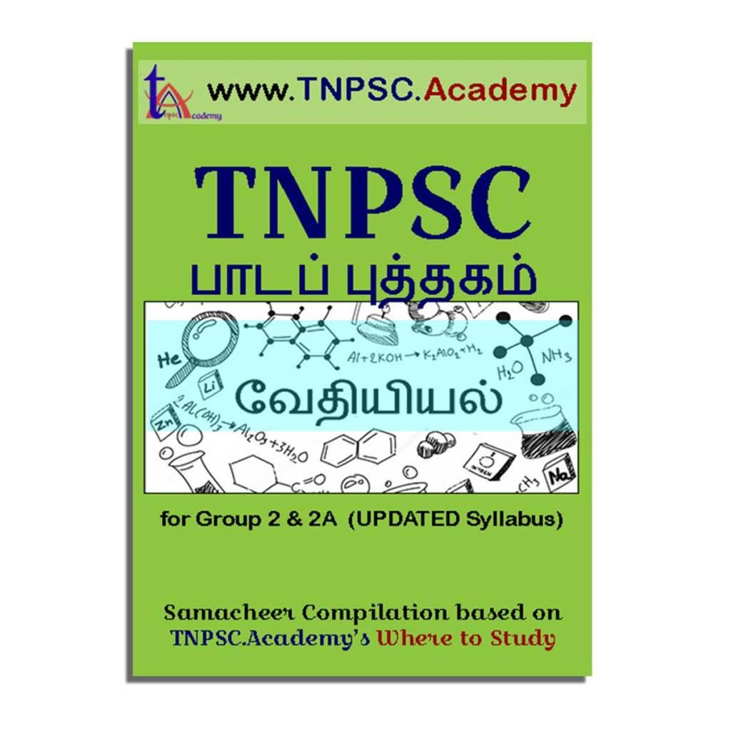 TNPSC Chemistry Samacheer Tamil