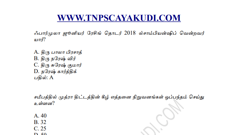 TNPSC Current Affairs 23 May 2018