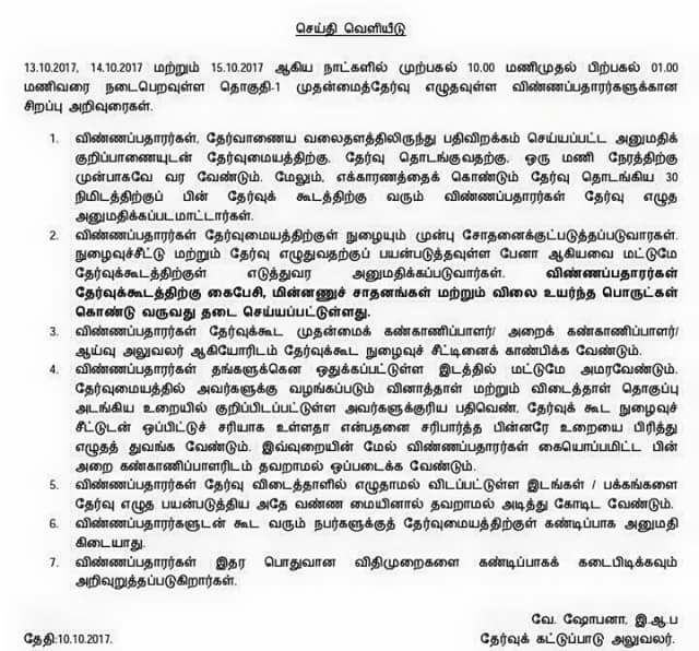 TNPSC Group 1 Mains Exams Aspirants instruction