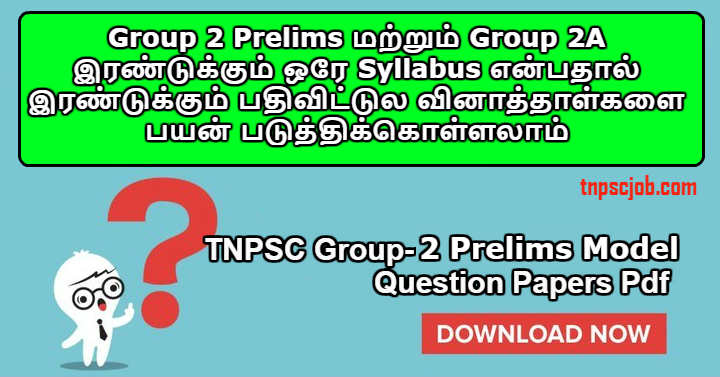TNPSC Group 2 Model Question Paper with answers pdf in Tamil 2019