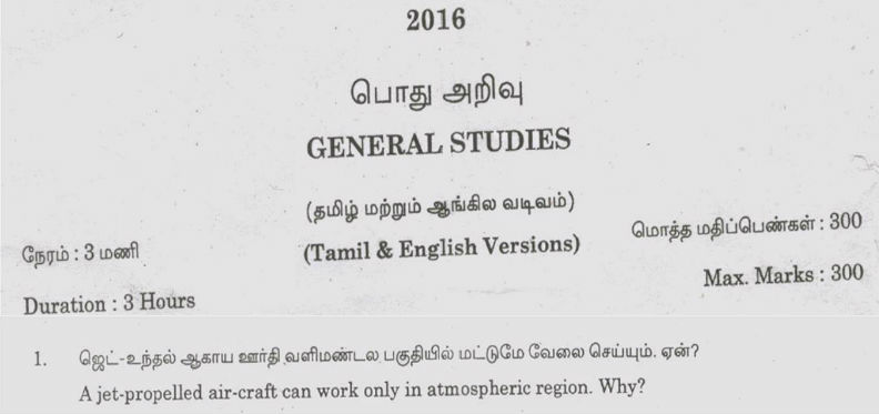 TNPSC Group 2 2015 Question Paper