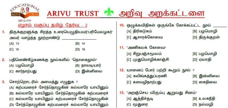 TNPSC Group 2 7th Tamil Model Question Paper