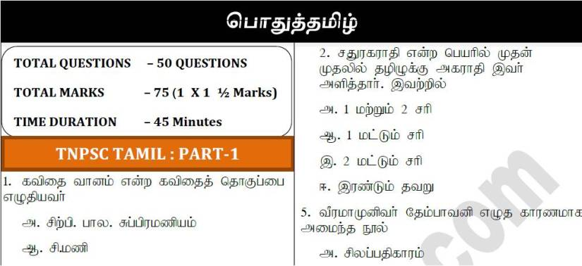 TNPSC Group 2 Tamil Model Question Paper Part 1