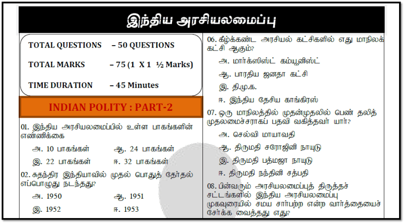 TNPSC Polity Model Question Paper Part 2 with Answers