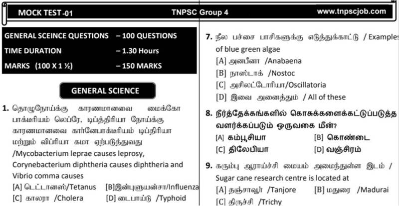 Download TNPSC Science Model Question Paper 1