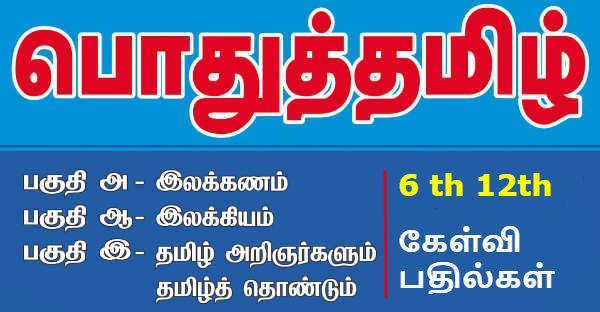 Download] TNPSC Tamil Question Answer in Pdf | Urainadai