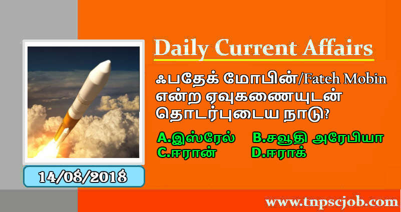 TNPSC Current Affairs in Tamil 14th August 2018