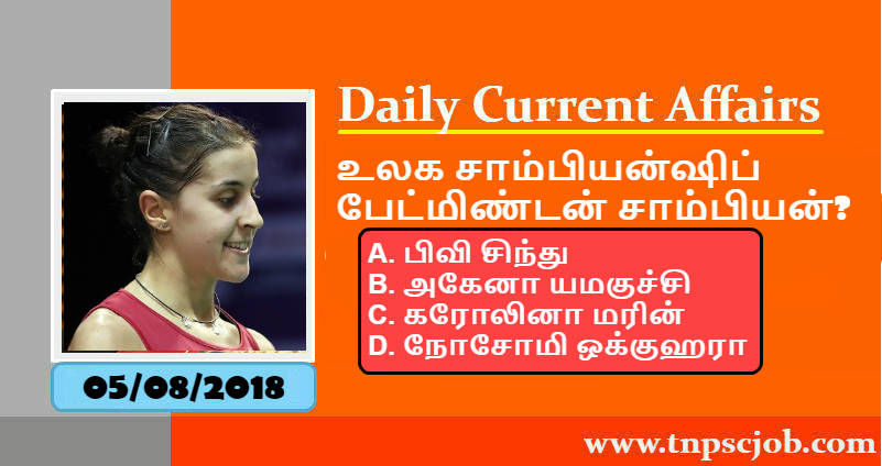 TNPSC Current Affairs 5th August 2018 | World Badminton Championship Carolina Marin