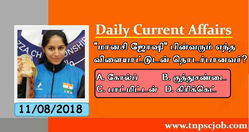 TNPSC Current Affairs 11th August 2018 | Manasi Joshi