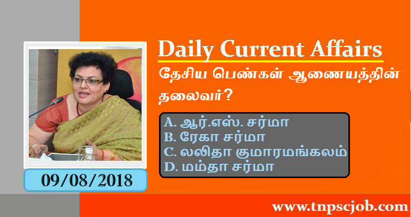 TNPSC Current Affairs 9th August 2018
