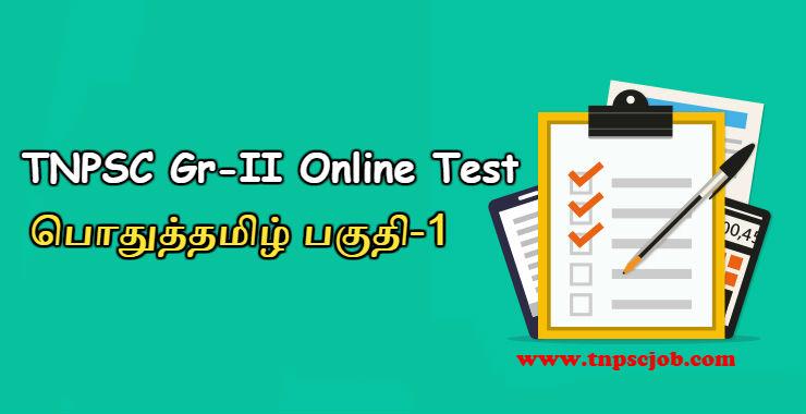 TNPSC Group 2 Online Test 1 | TNPSC Tamil Part 1