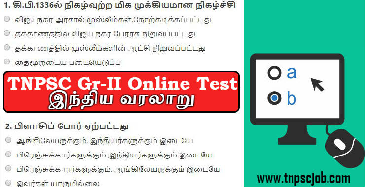 TNPSC Group 2 Online Test 4 | TNPSC History Part 1