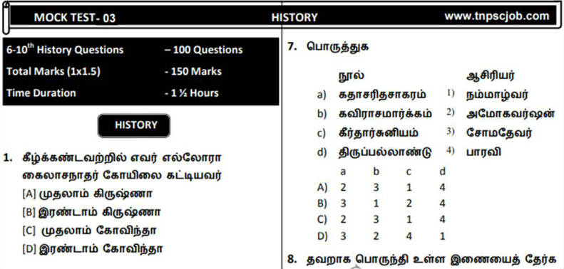 TNPSC History Model Question Paper with Answers