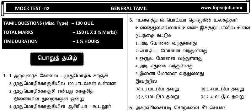 TNPSC Tamil Model Question Paper 1 with AnswerKey