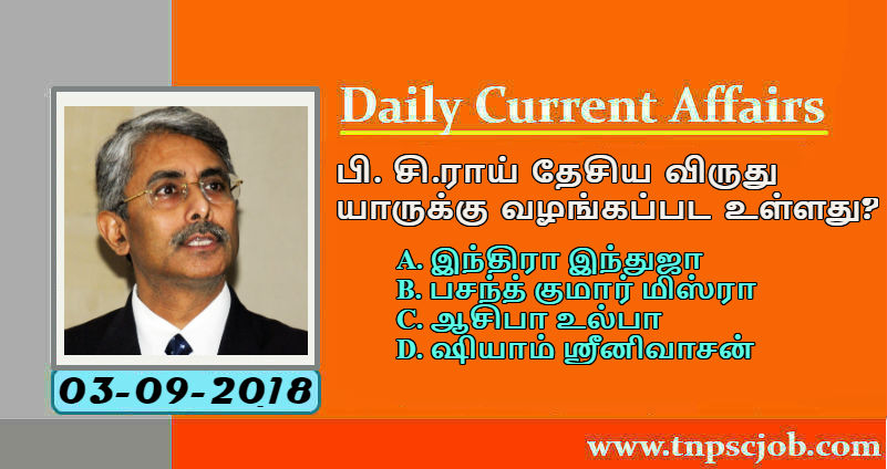 TNPSC Current Affairs Tamil 3rd september 2018