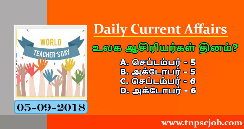 TNPSC Current Affairs in Tamil 5th September 2018