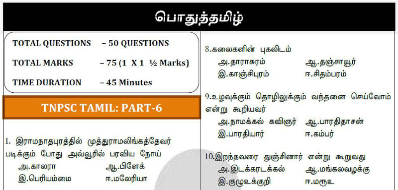 TNPSC Group 2 Tamil Model Question Paper Part 6