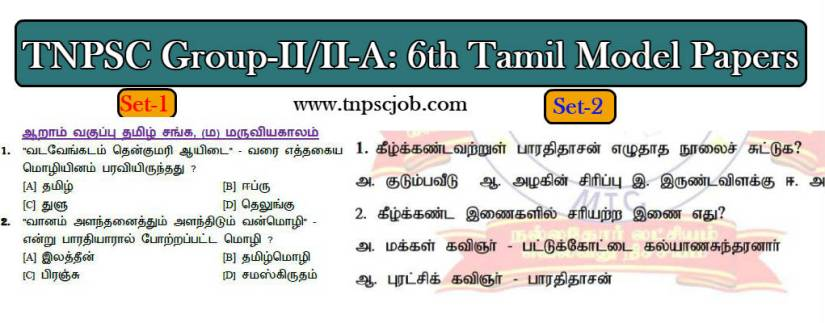 TNPSC Group 2A 6th Tamil Model Question Papers