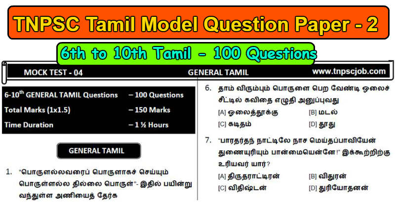 TNPSC Tamil Model Question Paper 2 with AnswerKey