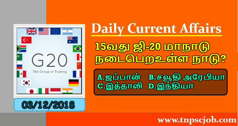 TNPSC Current Affairs in Tamil 3rd December 2018