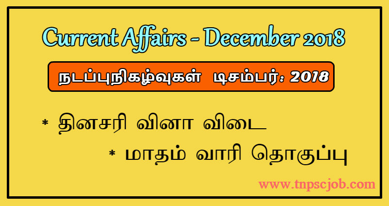 TNPSC Current Affairs December 2018