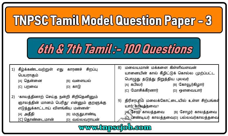 TNPSC Tamil Model Question Paper 3 with AnswerKey