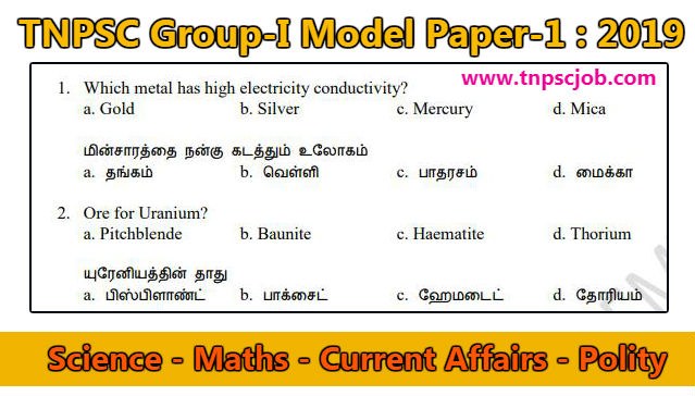 TNPSC Group 1 Model Question Paper 1