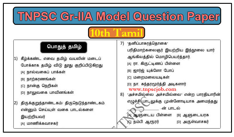 TNPSC Group 2A 10th Tamil Model Question Paper with Answer