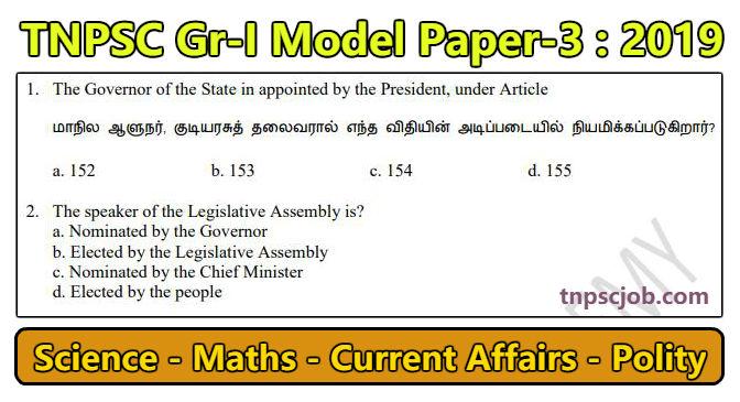 TNPSC Group 1 Model Question Paper 3