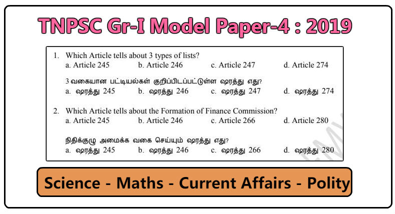 TNPSC Group 1 Model Question Paper 4