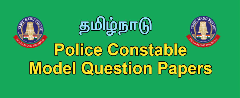 TN Police Constable Model Question Papers 2019