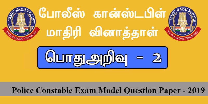 Tamilnadu Police Constable Model Question Paper 2 with answers