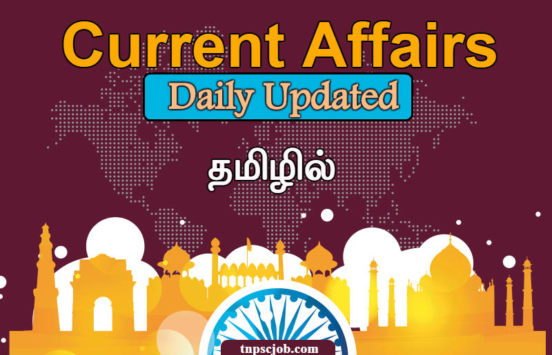 TNPSC Current Affairs in Tamil 2019