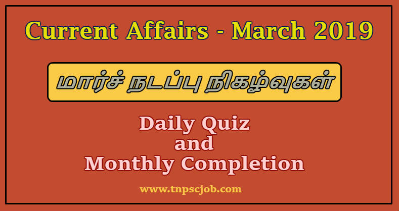 TNPSC Current Affairs March 2019 in Tamil