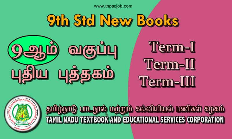 Samacheer Kalvi 9th Books Free Download Pdf | 9th Std Tamil Books 2019