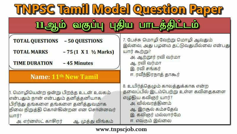 TNPSC Group 4 11th Tamil Model Question Paper with Answer download Pdf