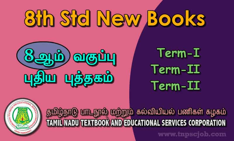 Samacheer Kalvi 8th Books in Tamil and English