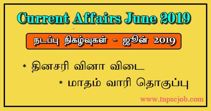 TNPSC Current Affairs June 2019 in Tamil
