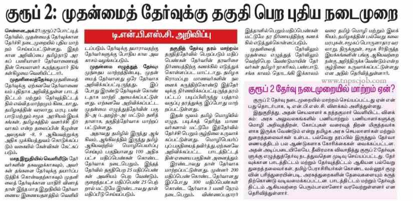 TNPSC Group 2 Exam Pattern Paper News