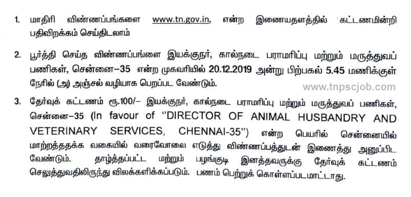 How to apply for TNAHD Veterinary Inspector