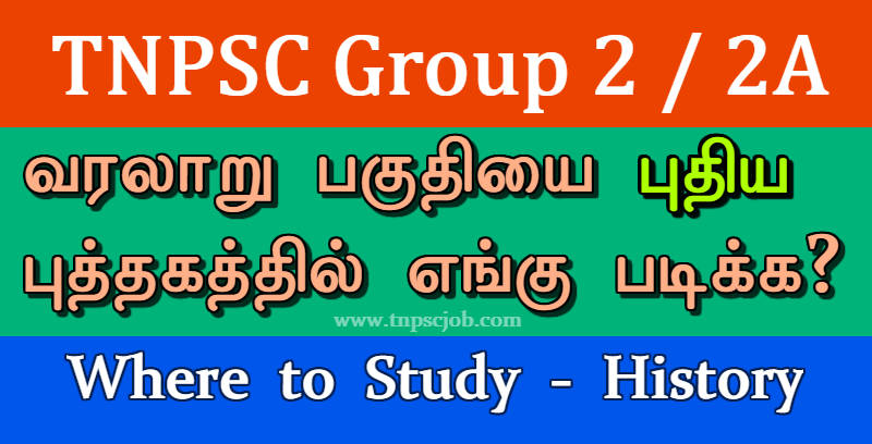 TNPSC Group History Syllabus in Tamil 2019 -2020