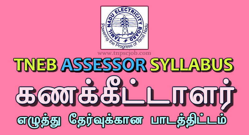TANGEDCO TNEB Assessor Syllabus in Tamil