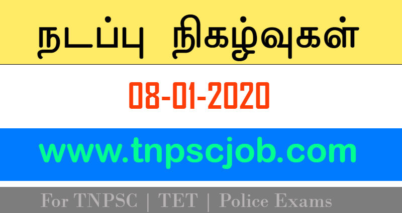 TNPSC Current Affairs in Tamil 8th January 2020